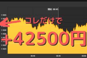 ハイローオーストラリアのトレーダースチョイスで42500円の利益を達成
