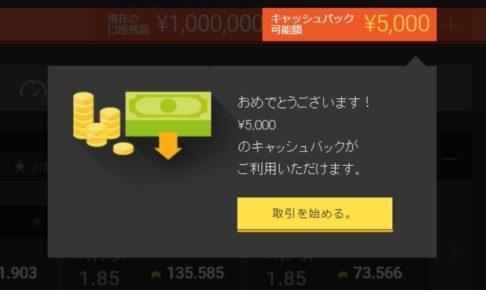 ハイローオーストラリアの初回ボーナス5,000円を確実に現金化する方法