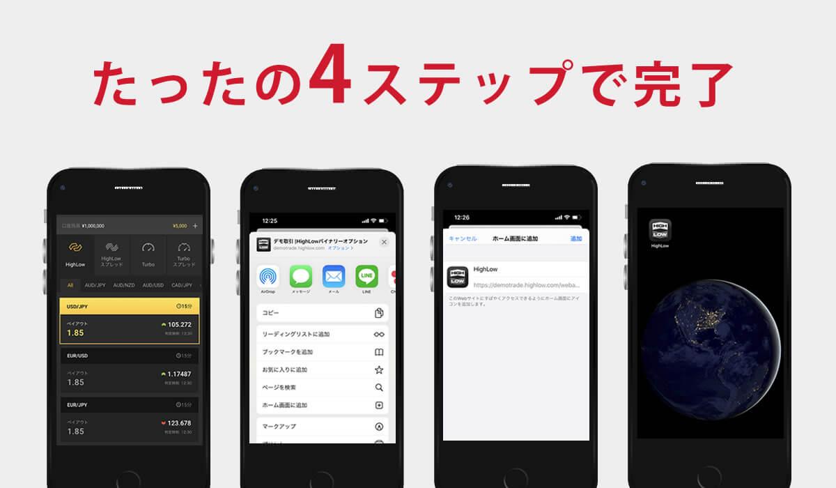 ハイローオーストラリアのアプリを導入