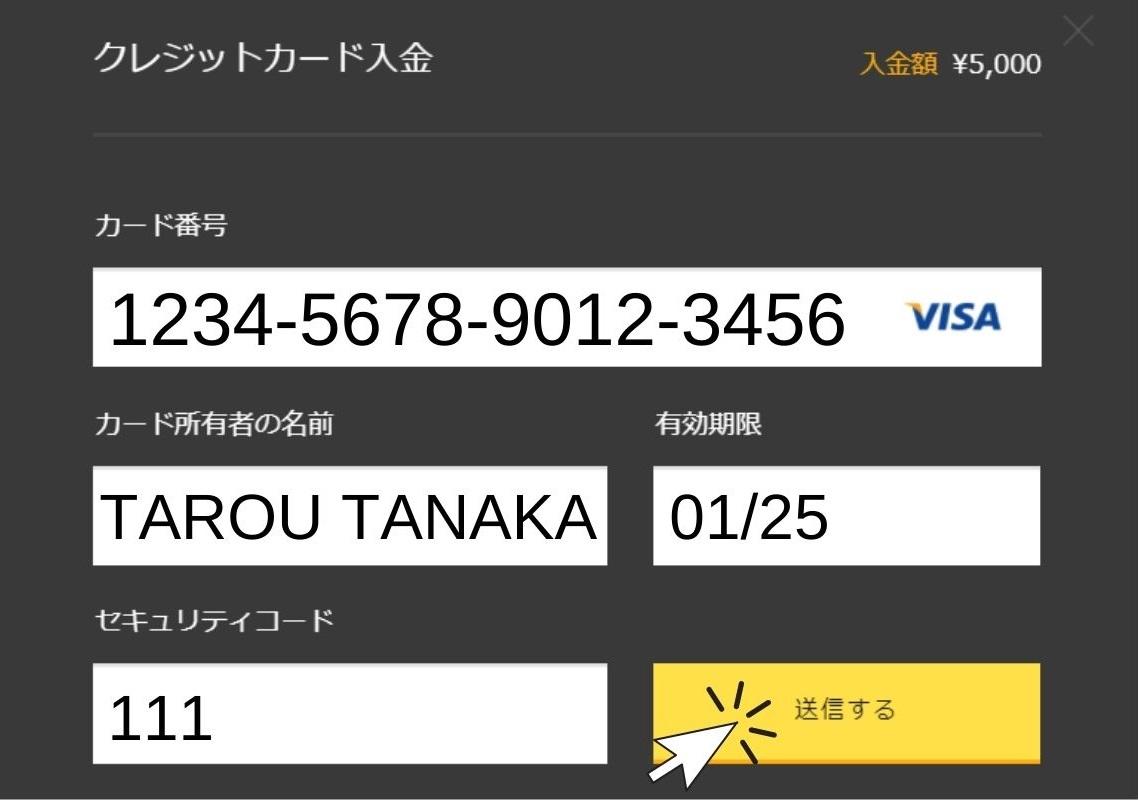 クレジットカード入金2