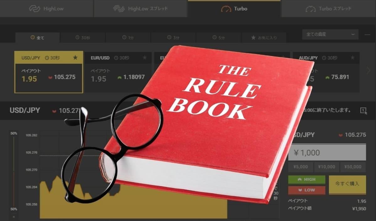 海外バイナリーオプションで稼ぐためのルール