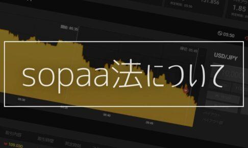 ハイローオーストラリアsopaa法が初心者でも勝ちやすい理由